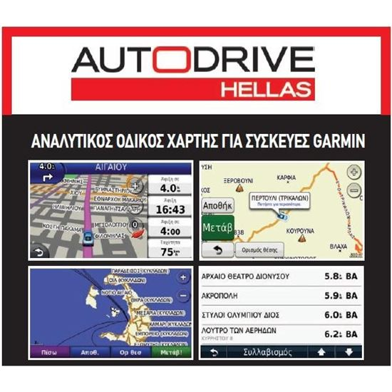 Picture of Auto Drive Hellas